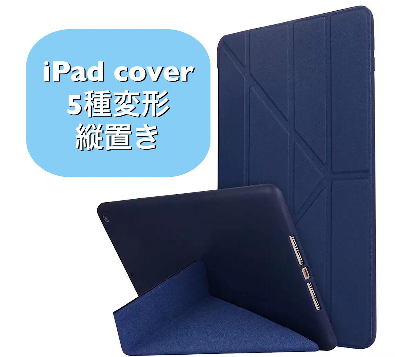 iPadケース 縦置き可能 5種変形 変形 縦置き 縦 立つ 全商品オープニング価格 iPadカバー mini Air iPad5 2017 iPad6 2018 2019年 第8世代 軽量 アイパッド 10.5 カラー6色 2020年 10.2 保護 薄型 物品 Air3 第7世代 iPad7 スマート iPad8 タブレット