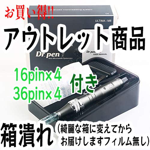 店内全品対象 アウトレット商品 Dr.Pen公式日本語説明書 一年間保証 箱潰れの為新しい箱に変えてお届け.外箱フィルム無し 交換カートリッジ8本 出荷 16×4.36×4 付き Dr.Pen 充電式 ドクターペン ケーブル無し ダーマペン M8W 充電しながらでも使える 公式 ワイヤレス