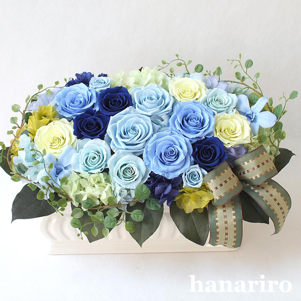 【フォレストブルー】 プリザーブドフラワー お祝い 誕生日祝い 結婚記念日 退職祝い その他記念日 開業祝い 法人 開店祝い 青 ギフト 送料無料 プレゼント 花 贈り物 ブリザードフラワ- お花 プリザ