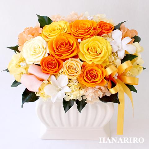 あす楽12時まで受付中【瑞樹(みずき)】 プリザーブドフラワー お祝い 結婚祝い 退職祝い 還暦祝い お見舞い 開店祝い 黄色オレンジ ギフト 送料無料 プレゼント 花 贈り物 ブリザードフラワ- お花 プリザ