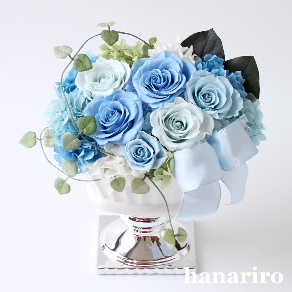 あす楽12時まで受付中【空色(そらいろ)】 プリザーブドフラワー お祝い 誕生日祝い 結婚祝い 結婚記念日 退職祝い 開業祝い 開店祝い 青 ギフト 送料無料 プレゼント 花 贈り物 ブリザードフラワ- お花