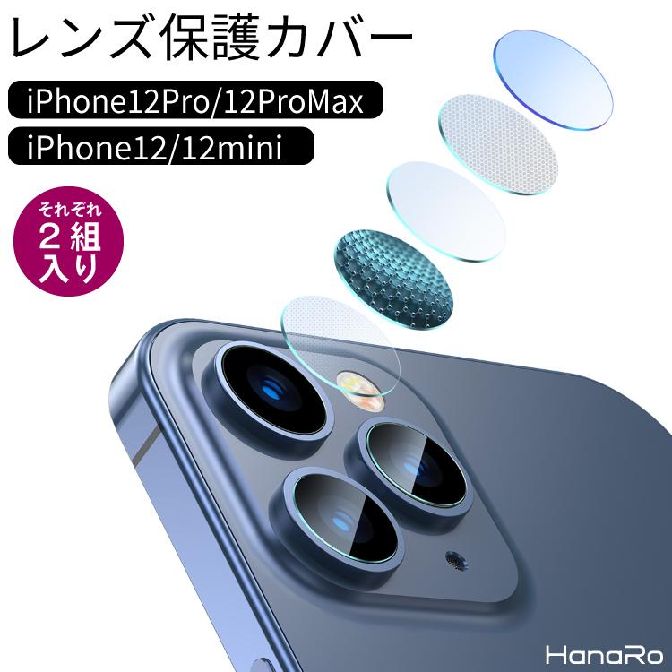 メール便送料無料 カメラレンズを保護するガラスフィルム 驚きの値段で 2セット入り iPhone12 シリーズ iPhone専用 保護フィルム 保護シート 割れ防止 カメラ保護 フィルム iPhone12mini iPhone12Pro iPhone12ProMax アイフォン カメラレンズ保護フィルム カメラレンズ 12 レンズフィルム max pro カメラフィルム カメラ 使い勝手の良い レンズカバー アイフォン12 ガラスフィルム レンズ保護 iphone