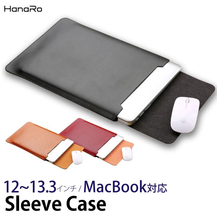 メール便送料無料 MacBookの持ち運びに最適 シンプルデザイン PUレザー MacBook ケース MacBookPro MacBookAir 12inch 13inch 贈与 13.3inch Mac Apple カバー マック 13インチ マックブックエアー パソコンケース マックブック用 パソコンカバー スリーブケース 年モデル マックブックプロ お得セット pcケース マックブック 保護 送料無料 12インチ