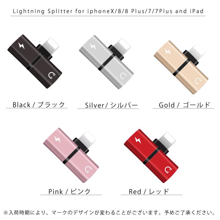 iPhone X イヤホン 変換アダプタ Lightning 2in1 音楽再生 充電 iPhone8 iPhone8Plus アイフォン iPhone7 iPhone7Plus ライトニング イヤホンジャック  |アダプタ 2ポート 変換 オーディオ ジャック アイフォンx