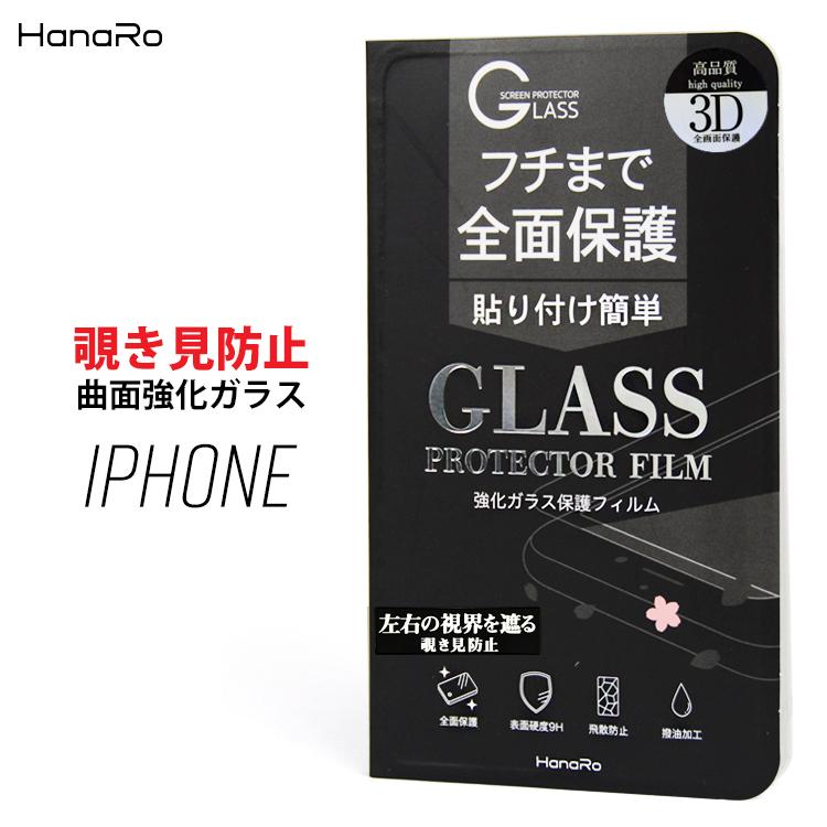 9b82cd61f6 【3d曲面ガラス仕様】 iPhoneXS ガラスフィルム iPhoneXR iPhoneXSMax iPhoneX のぞき見防止 全面