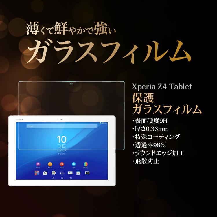【メール便】Xperia Z4 Tablet ガラスフィルム SO-05G SOT31 SGP712JP タブレット 液晶保護フィルム 画面保護フィルム 9H |ガラス フィルム 液晶 保護 液晶保護シート 画面保護シート スマホ スマートフォン 携帯 画面保護 シート シール カバー