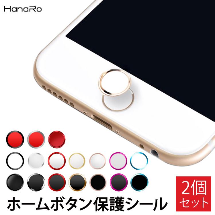 メール便送料無料 ランキング1位 ガラスフィルムにピッタリ 指紋認証対応 同色 2個セット ボタンステッカー ボタンシール シンプル おしゃれ アルミニウム iPhone ホームボタンシール 指紋認証 TOUCH ID iPhone7 iPhone7Plus セット アイフォン7 フィルム iPhone6sPlus ボタン 保護 アイフォン シール 軽量 スマホシール 最新アイテム 全品送料無料 ホームボタン スマホフ 保護フィルム iPhone5s iPhoneSE iphoneフィルム iPhone6s
