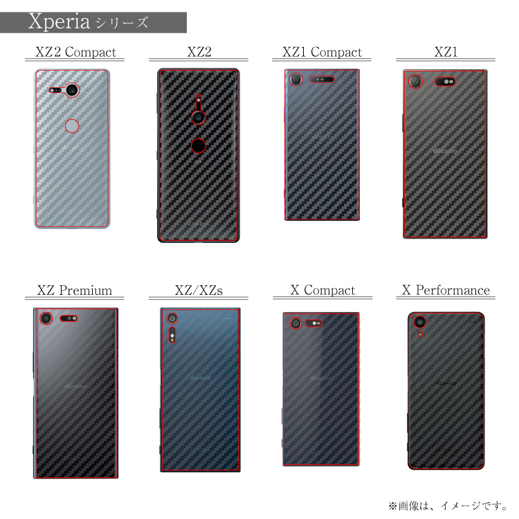 【2枚セット】【背面保護】 Xperia XZ2 保護フィルム 背面保護 スキンシール XZ2Compact XZ1 XZ1Compact XZ XZs XZPremium XCompact カーボン柄 背面フィルム|強化 画面保護 液晶保護フィルム 液晶 保護 保護シート 画面 保護シール おしゃれ 液晶保護シート