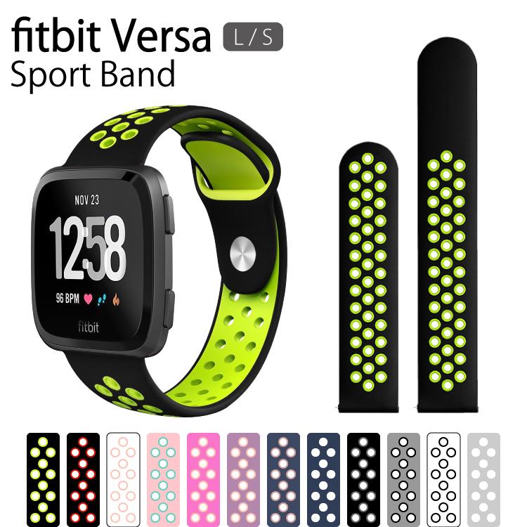 【セール】 Fitbit Versa フィットビット バーサ バンド ベルト シリコン スポーツ スポーツバンド シリコンベルト 運動 ランニング 交換用バンド ツートンカラー ベルトだけ ベルト交換 | 時計ベルト 時計バンド 交換ベルト 交換バンド 替えベルト 腕時計バンド
