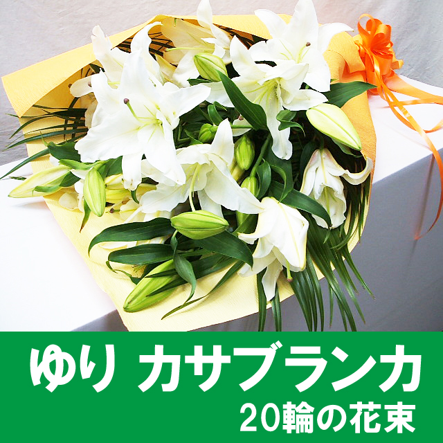 hanashinwa | Rakuten Global Market: Casablanca bouquets birthday ...