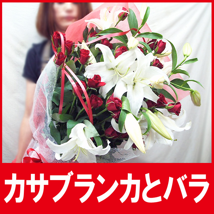 Casablanca And Rose Bouquet Flower Gift Women Red Roses Lily Bouquets Birthday