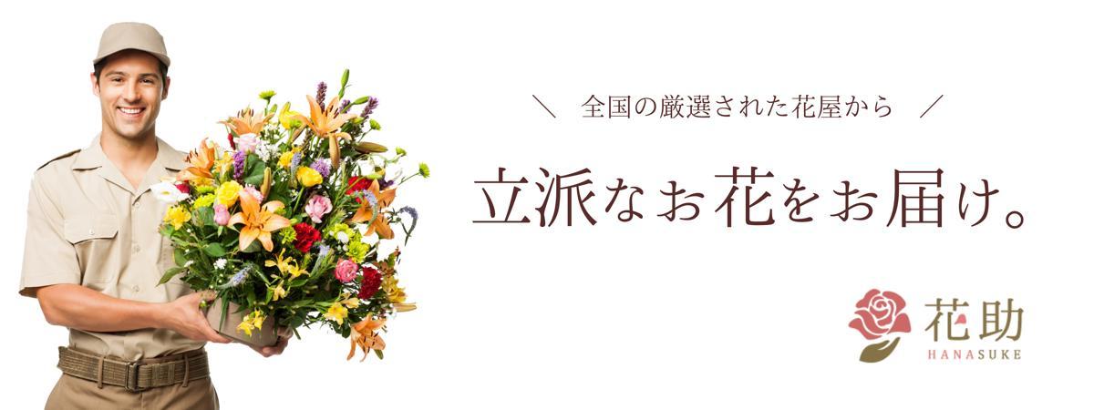 花助 楽天市場店:スタンド花、バルーンフラワー、胡蝶蘭 お祝いギフトを厳選花屋からお届け