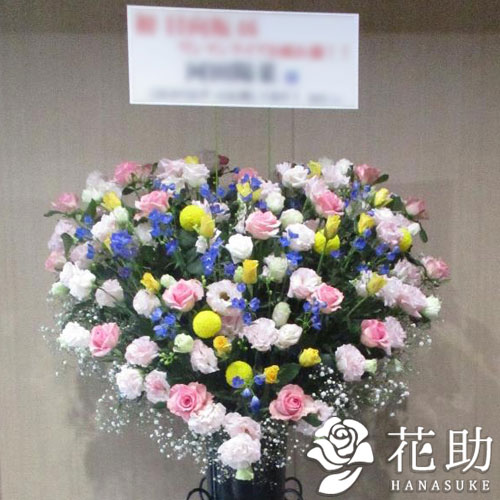 【スタンド花】フラワーコンシェルジュが厳選した花屋のハート型スタンド花1段 30000円 【楽ギフ_メッセ入力】