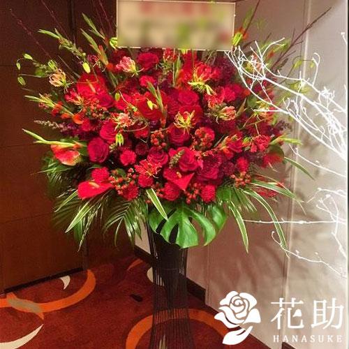 【スタンド花】フラワーコンシェルジュが厳選した花屋の【赤バラ入り】スタンド花1段 25000円【楽ギフ_メッセ入力】オープン 開店祝い、移転祝い、発表会、結婚祝い、ビジネスイベントなどのお祝いに即日発送