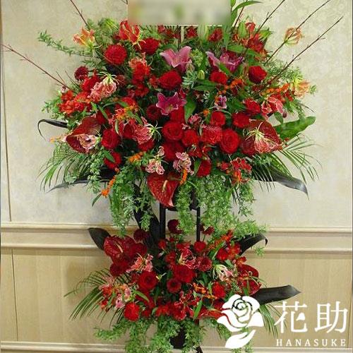 【スタンド花】フラワーコンシェルジュが厳選した花屋の【赤バラ入り】スタンド花2段 25000円【楽ギフ_メッセ入力】オープン 開店祝い、移転祝い、発表会、結婚祝い、ビジネスイベントなどのお祝いに即日発送