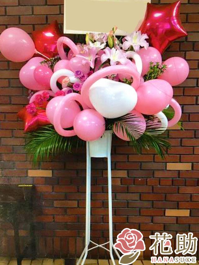 【バルーンフラワースタンド花 1段】フラワーコンシェルジュが厳選した花屋のバルーンスタンド花 15000円  即日発送【楽ギフ_メッセ入力】【あす楽対応】