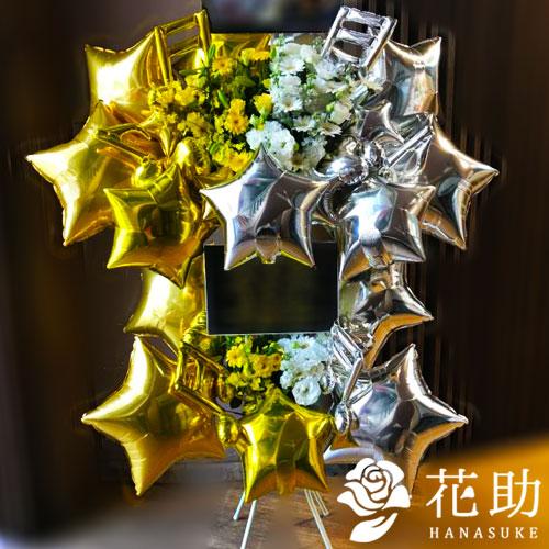 【バルーンスタンド花】フラワーコンシェルジュが厳選した花屋のハーフ&ハーフ お祝いバルーンスタンド花2段 40000円【_メッセ入力】送料無料、即日配達