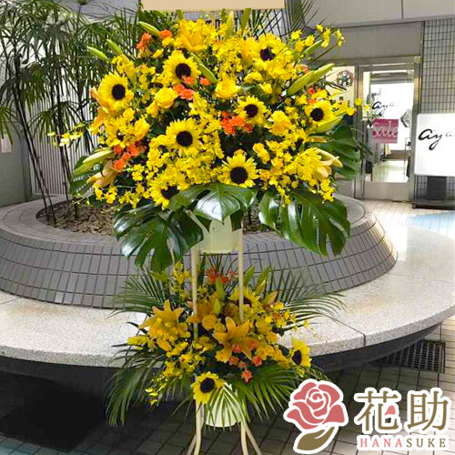 【花】ひまわり フラワーコンシェルジュが厳選した花屋のひまわり入りスタンド花 2段 21000円 【あす楽対応】