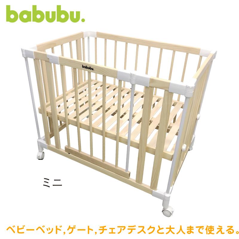 ミニベッド babubu. ゲートパネル付き | バブブ ミニタイプ ベビーベッド ドア付き ジョイントできるドアパネル付きウッドプレイペン ベッドサイドに置ける添い寝ベッド すのこ採用で通気性抜群 木製 赤ちゃん ベビー用品※北海道・沖縄・離島は送料無料対象外