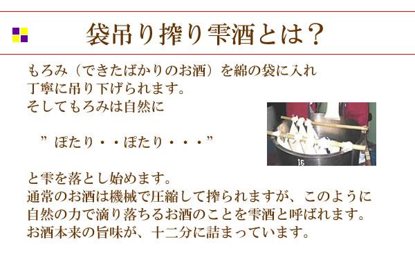 分福 大吟醸原酒 袋吊り搾り雫酒 720ML (桐箱入)Bunpuku Daiginjyo Raw sake Bag-hanging sake  720ML in Paulownia box