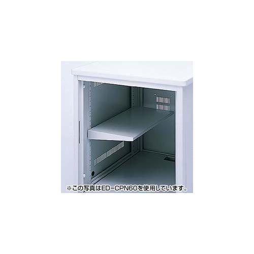 サンワサプライ 中棚(ハーフ、ED-CP6080用)) ED-CPN60L