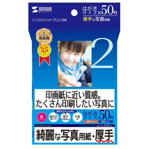 サンワサプライ 現品 インクジェット写真用紙 厚手 通販 激安◆ JP-EK5HK