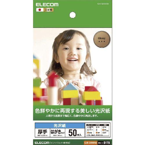 エレコム 光沢紙 美しい光沢紙 ブランド買うならブランドオフ 推奨 EJK-GANH50