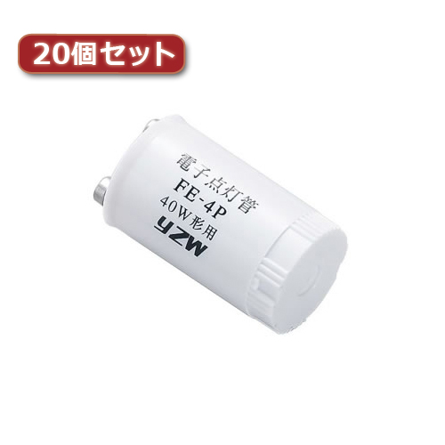 YAZAWA 電子点灯管 40形用 口金P2120個セット FE4PYX20