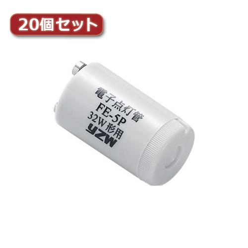 YAZAWA 電子点灯管 32形用 口金P2120個セット FE5PYX20
