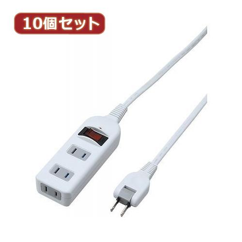 休み YAZAWA 10個セット Y02BKNS311WHX10 付与 ノイズフィルター集中スイッチ付タップ
