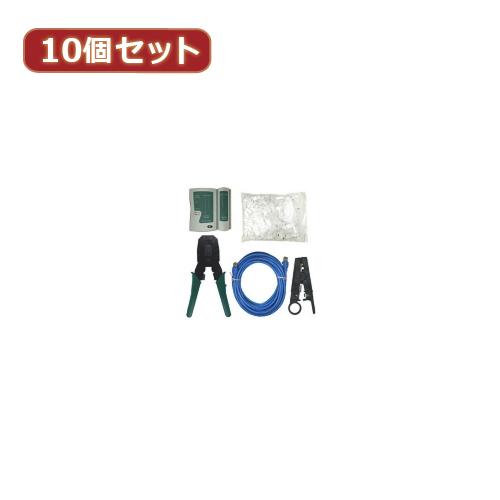 変換名人 10個セット 圧着工具セット(CAT6) LANSET/2X10
