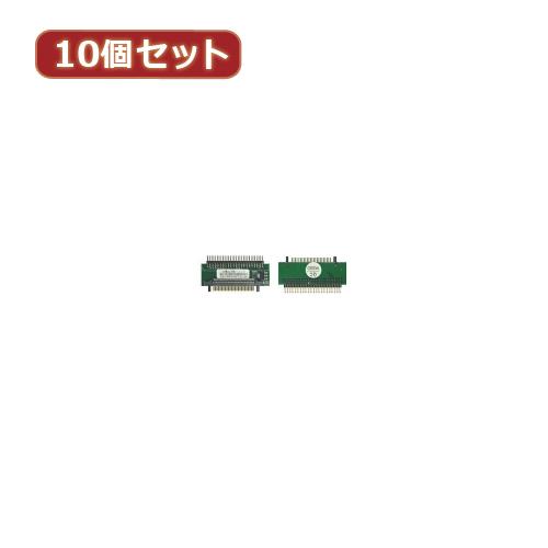 爆買い新作 変換名人 発売モデル 10個セット 1.8