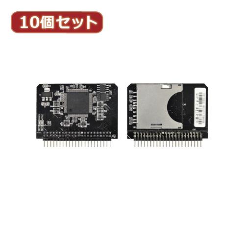 変換名人 10個セット SD→IDE変換アダプタ 配送員設置送料無料 捧呈 SDHC-M44A 2X10 SDHC→IDE44pinオス