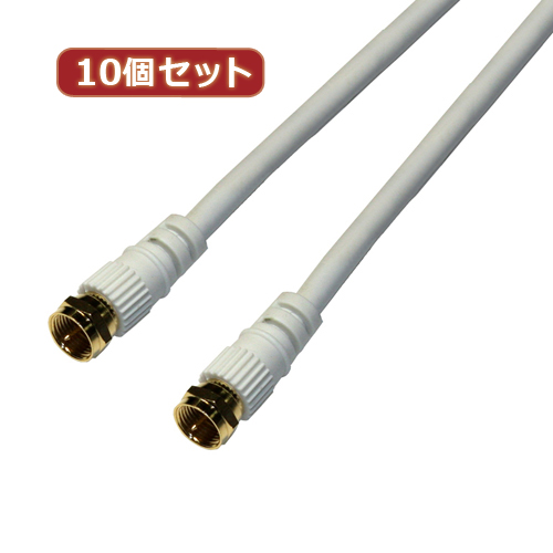 10個セット HORIC アンテナケーブル 10m ホワイト 両側F型ネジ式コネクタ ストレート/ストレートタイプ HAT100-918SSX10