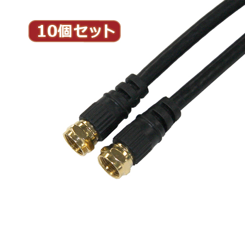 10個セット HORIC アンテナケーブル 10m ブラック 両側F型ネジ式コネクタ ストレート/ストレートタイプ HAT100-334SSBKX10