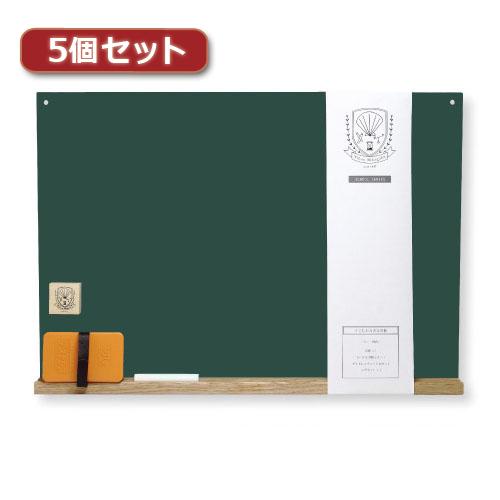 5個セット 日本理化学工業 すこしおおきな黒板 A3 緑 SBG-L-GRX5