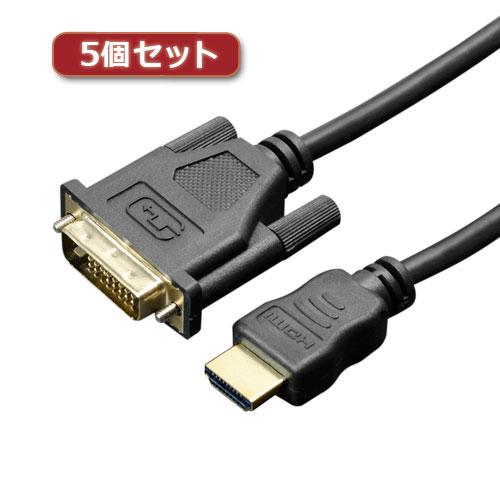 ミヨシ 5個セット 買い物 HDMI-DVI変換ケーブル 2m 信憑 BKX5 ブラック HDC-DV20