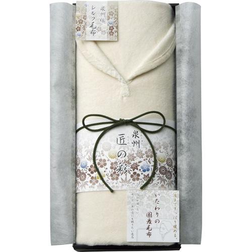 泉州匠の彩 肩あったかシルク混綿毛布 B4170598