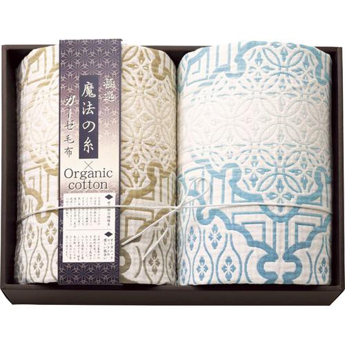 極選魔法の糸×オーガニック プレミアム四重織ガーゼ毛布2P L3072584