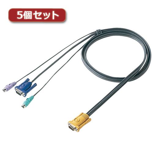 5個セット サンワサプライ パソコン自動切替器用ケーブル(1.8m) SW-KLP180X5