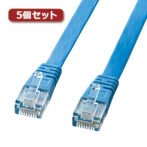 5個セット サンワサプライ UTPエンハンスドカテゴリ5より線フラットケーブル(ライトブルー・15m) LA-FL5-15LBKX5