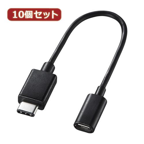 10個セット サンワサプライ TypeCUSB2.0microB変換アダプタケーブル AD-USB25CMCB AD-USB25CMCBX10