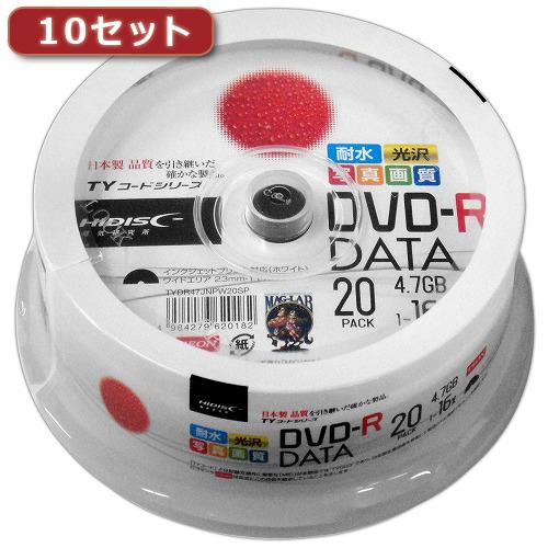 10セットHI DISC DVD-R(データ用)高品質 20枚入 TYDR47JNPW20SPX10