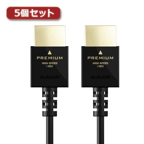 5個セットエレコム HDMIケーブル Premium スリム 1.0m ブラック DH-HDP14ES10BKX5