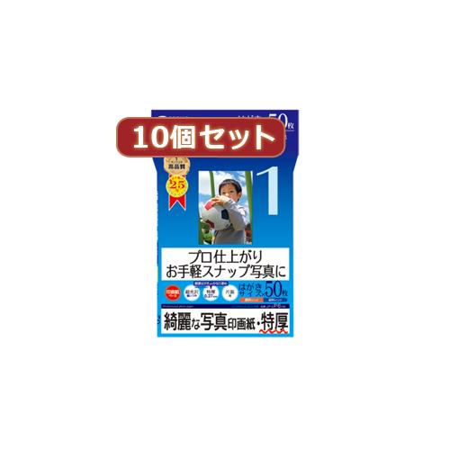 サンワサプライ 高級 10個セットインクジェット写真印画紙 JP-EP6HKX10 特厚 定価