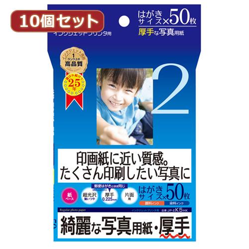 サンワサプライ 10個セットインクジェット写真用紙 品質検査済 本物 JP-EK5HKX10 厚手