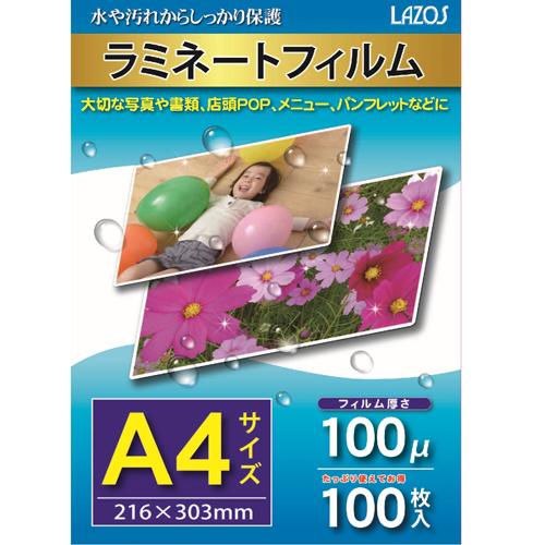10個セット Lazos ラミネートフィルム A4 100枚入り L-LFA4X10