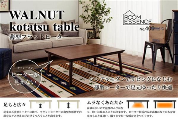 WALNUT KOTATSU テーブル KT-303