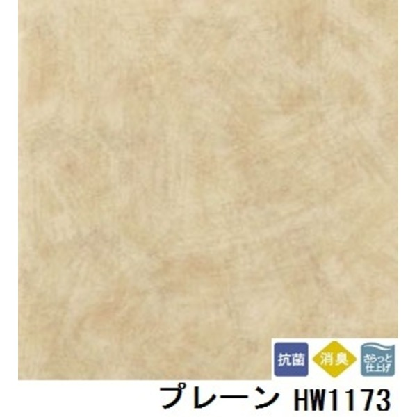 ペット対応 消臭快適フロア プレーン 品番HW-1173 サイズ 182cm巾×8m