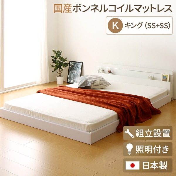 【組立設置費込】 日本製 連結ベッド 照明付き フロアベッド キングサイズ(SS+SS) (SGマーク国産ボンネルコイルマットレス付き) 『NOIE』ノイエ ホワイト 白  【代引不可】